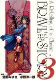 ブレイブストーリー、コミック本3巻です。漫画家は、小野洋一郎です。