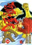 聖闘士星矢エピソードG、コミック1巻です。漫画の作者は、岡田芽武・車田正美です。
