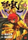 聖闘士星矢エピソードG、単行本2巻です。マンガの作者は、岡田芽武・車田正美です。