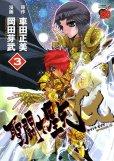 聖闘士星矢エピソードG、コミック本3巻です。漫画家は、岡田芽武・車田正美です。
