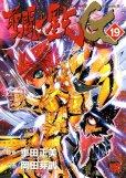 岡田芽武・車田正美の、漫画、聖闘士星矢エピソードGの表紙画像です。