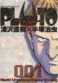 PLUTO(プルートウ)、コミック1巻です。漫画の作者は、浦沢直樹×手塚治虫です。