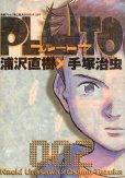 PLUTO(プルートウ)、単行本2巻です。マンガの作者は、浦沢直樹×手塚治虫です。