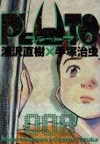 浦沢直樹×手塚治虫の、漫画、PLUTO(プルートウ)の最終巻です。
