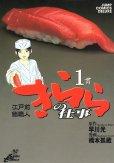 江戸前鮨職人きららの仕事、コミック1巻です。漫画の作者は、橋本狐蔵です。