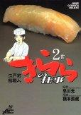江戸前鮨職人きららの仕事、単行本2巻です。マンガの作者は、橋本狐蔵です。