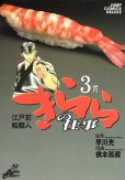 江戸前鮨職人きららの仕事、コミック本3巻です。漫画家は、橋本狐蔵です。