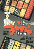 橋本狐蔵の、漫画、江戸前鮨職人きららの仕事の表紙画像です。