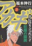 人気コミック、アカギ、単行本の3巻です。漫画家は、福本伸行です。