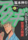 人気マンガ、アカギ、漫画本の4巻です。作者は、福本伸行です。