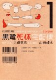 黒鷺死体宅配便、コミック1巻です。漫画の作者は、山崎峰水です。