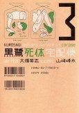 黒鷺死体宅配便、コミック本3巻です。漫画家は、山崎峰水です。