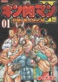 キン肉マン2世究極の超人タッグ編、コミック1巻です。漫画の作者は、ゆでたまごです。