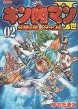 キン肉マン2世究極の超人タッグ編、単行本2巻です。マンガの作者は、ゆでたまごです。