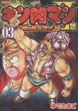 キン肉マン2世究極の超人タッグ編、コミック本3巻です。漫画家は、ゆでたまごです。