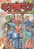 ゆでたまごの、漫画、キン肉マン2世究極の超人タッグ編の最終巻です。