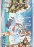 ARIA(アリア)、コミック本3巻です。漫画家は、天野こずえです。
