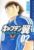 キャプテン翼GOLDEN23、単行本2巻です。マンガの作者は、高橋陽一です。