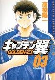 キャプテン翼GOLDEN23、コミック本3巻です。漫画家は、高橋陽一です。