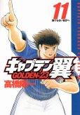 高橋陽一の、漫画、キャプテン翼GOLDEN23の表紙画像です。