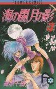 海の闇月の影、コミック本3巻です。漫画家は、篠原千絵です。