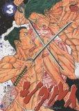 シグルイ、コミック本3巻です。漫画家は、山口貴由です。