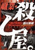 職業殺し屋、コミック1巻です。漫画の作者は、西川秀明です。
