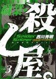 職業殺し屋、コミック本3巻です。漫画家は、西川秀明です。