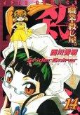 西川秀明の、漫画、職業殺し屋の表紙画像です。
