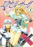 エクセルサーガ、コミック1巻です。漫画の作者は、六道神士です。