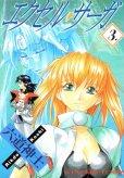 エクセルサーガ、コミック本3巻です。漫画家は、六道神士です。