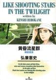 黄昏流星群、コミックの2巻です。漫画の作者は、弘兼憲史です。