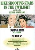 人気コミック、黄昏流星群、単行本の3巻です。漫画家は、弘兼憲史です。