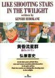 人気マンガ、黄昏流星群、漫画本の4巻です。作者は、弘兼憲史です。