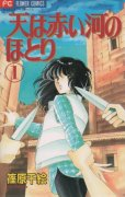 天は赤い河のほとり、コミック1巻です。漫画の作者は、篠原千絵です。