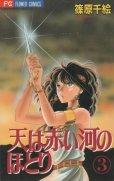 天は赤い河のほとり、コミック本3巻です。漫画家は、篠原千絵です。