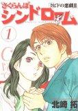 さくらんぼシンドローム「クピドの悪戯2」、コミック1巻です。漫画の作者は、北崎拓です。