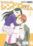 さくらんぼシンドローム「クピドの悪戯2」、コミック本3巻です。漫画家は、北崎拓です。