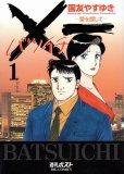 バツイチ愛をさがして、コミック1巻です。漫画の作者は、国友やすゆきです。