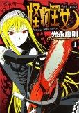 怪物王女、コミック1巻です。漫画の作者は、光永康則です。