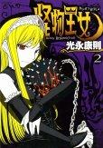 怪物王女、単行本2巻です。マンガの作者は、光永康則です。