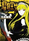 怪物王女、コミック本3巻です。漫画家は、光永康則です。