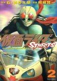 仮面ライダースピリッツ、単行本2巻です。マンガの作者は、村枝賢一です。