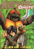 村枝賢一の、漫画、仮面ライダースピリッツの最終巻です。