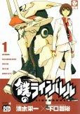 鉄のラインバレル、コミック1巻です。漫画の作者は、清水栄一です。