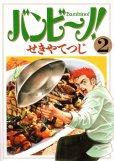 バンビーノ、単行本2巻です。マンガの作者は、せきやてつじです。