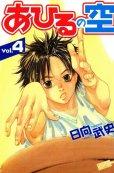 人気マンガ、あひるの空、漫画本の4巻です。作者は、日向武史です。