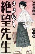 さよなら絶望先生 久米田康治