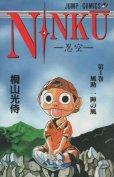 NINKU(忍空)、コミック1巻です。漫画の作者は、桐山光侍です。
