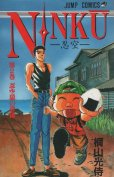 NINKU(忍空)、単行本2巻です。マンガの作者は、桐山光侍です。